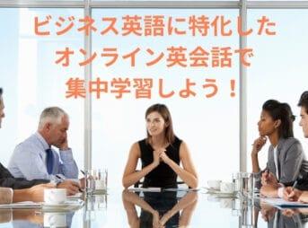 【Bizmates(ビズメイツ)】ビジネス英語に特化した高品質のオンライン英会話