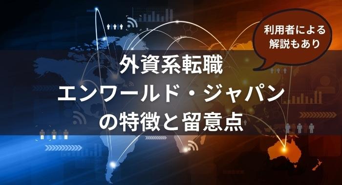 【外資系転職】エンワールド・ジャパンの特徴と利用の留意点《利用者による解説付き》
