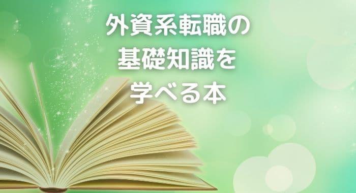 【外資系への転職希望者へ】外資系企業への転職活動の前に読んでおきたい7冊