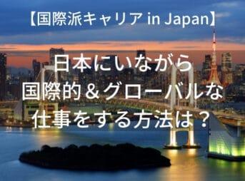 日本で国際的&グローバルな仕事をする7つの方法【国際派キャリア in Japan】