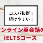 【コスパで選ぶ】IELTS対策のオンライン英会話おすすめ5選《比較表あり》