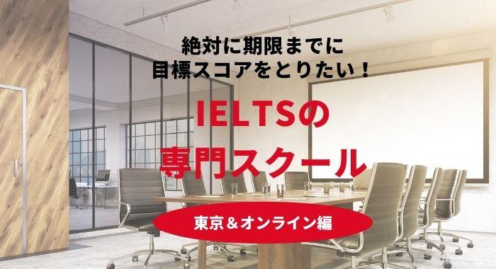 【実績で選ぶ】IELTS対策の短期集中スクール・塾おすすめ5選《東京&オンライン編》