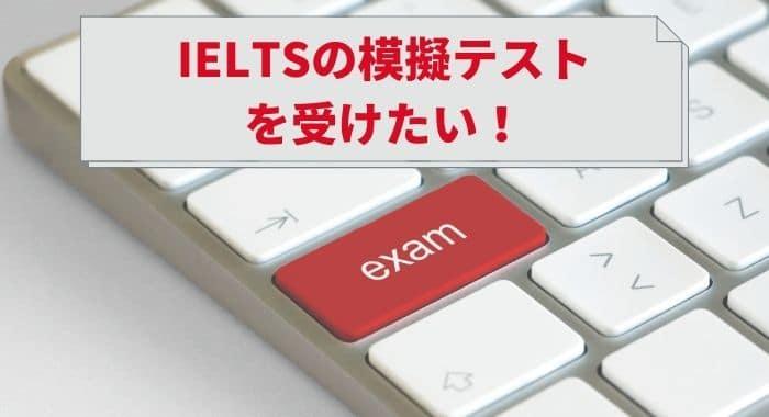 【無料あり】IELTSの模擬試験を受ける方法《試験団体による模試&練習問題》