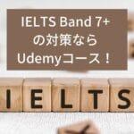 IELTS7.0以上の勉強法に海外オンラインコース【Udemy人気講座】