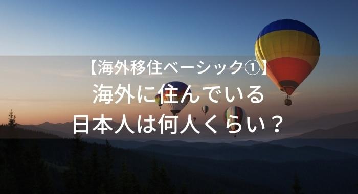 【海外移住ベーシック①】海外に住んでいる日本人総数の推移《約30年で2.4倍に増加》