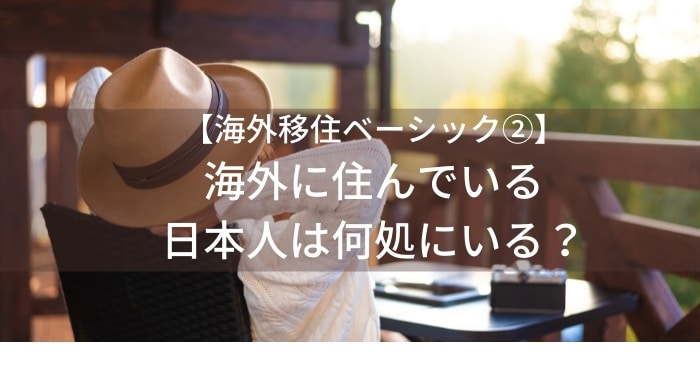 【海外移住ベーシック②】日本人の海外移住先はどこ?《海外在留日本人の国別・都市別のデータ》