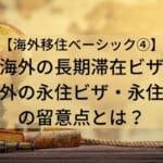 【海外移住ベーシック④】海外長期滞在ビザ・海外永住ビザ(永住権)の留意点《移住先選択にも影響!?》