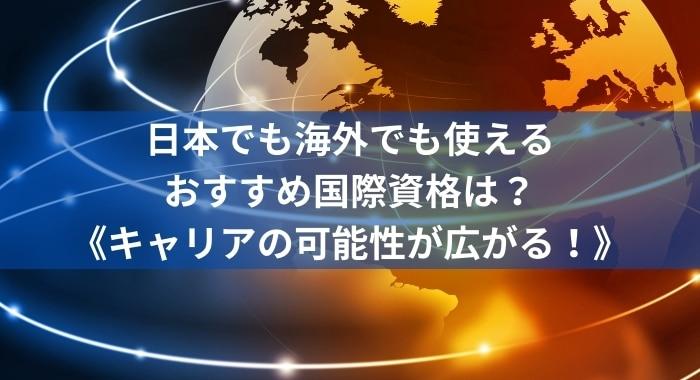 日本でも海外でも使える国際資格おすすめ5選【キャリア&人生の選択肢が増える!】