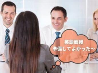 【英語面接の準備に役立つ3冊】急ぎでも面接シュミレーションが成功のコツ