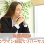 英語面接の準備におすすめの【オンライン英会話】Web面接の直前練習に効果的!