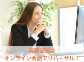 【英語面接の直前対策にオンライン英会話】ビデオ面接・WEB面接のリハーサルに効果的!