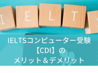 IELTSコンピューター受験【CDI】のメリット&デメリット